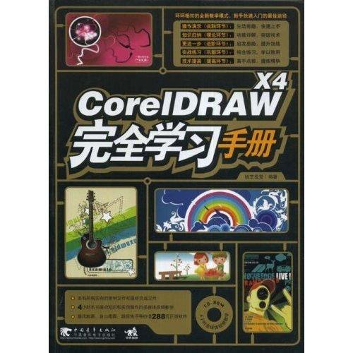 《CorelDRAW X4完全学习手册》随书光盘