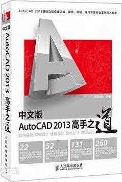 中文版AutoCAD 2013高手之道(附光盘)