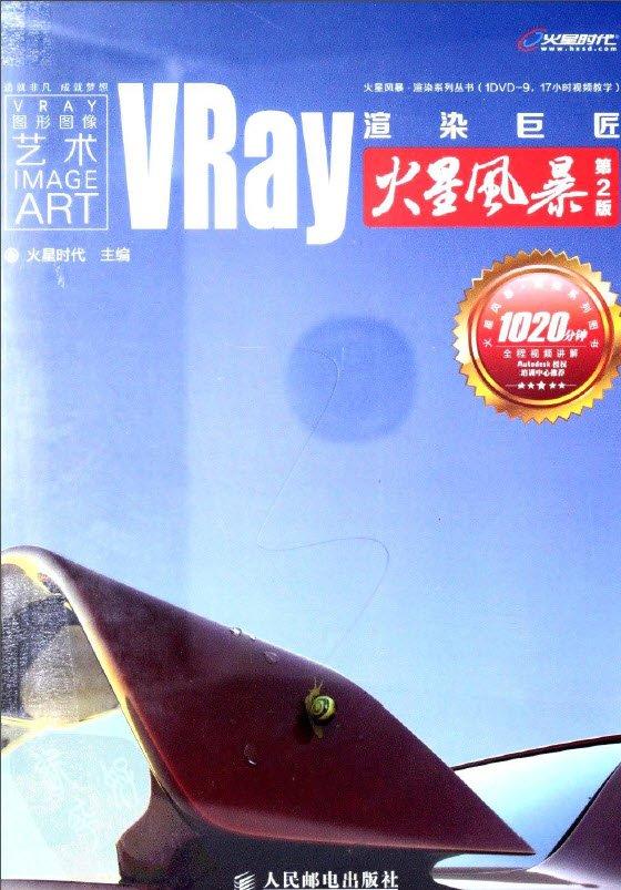 VRay渲染巨匠火星风暴