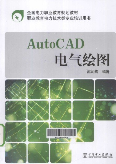 AutoCAD电气绘图