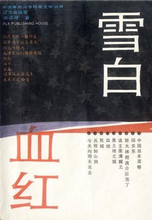 雪白血红(发行不久就禁售的禁书)