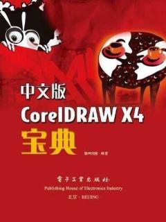 中文版CorelDRAWX 4宝典