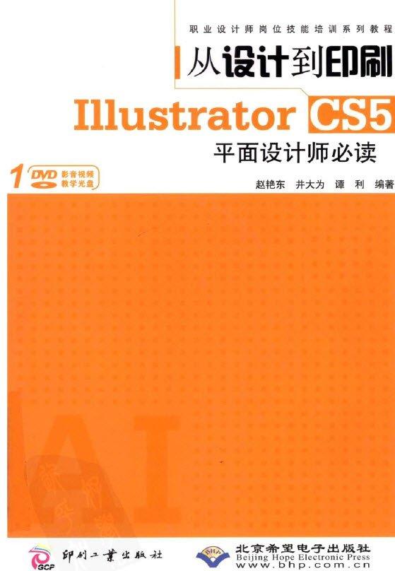 从设计到印刷 Illustrator CS5 平面设计师必读