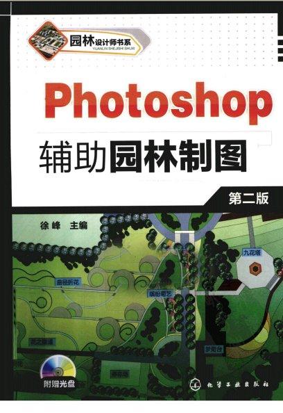 园林设计师书系:Photoshop 辅助园林制图