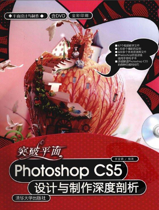 突破平面Photoshop CS5设计与制作深度剖析