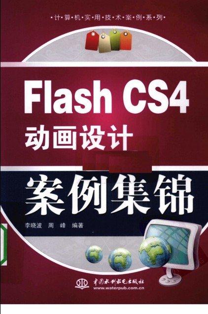 Flash CS4动画设计案例集锦