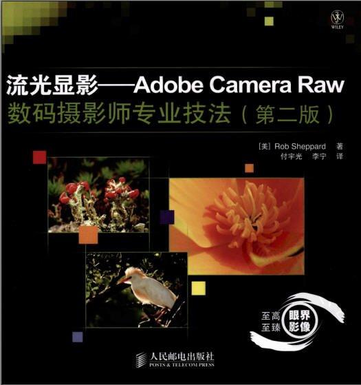 流光显影:Adobe Camera Raw数码摄影师专业技法