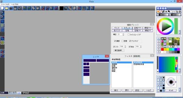 图形处理绘画软件(pixia)6.00