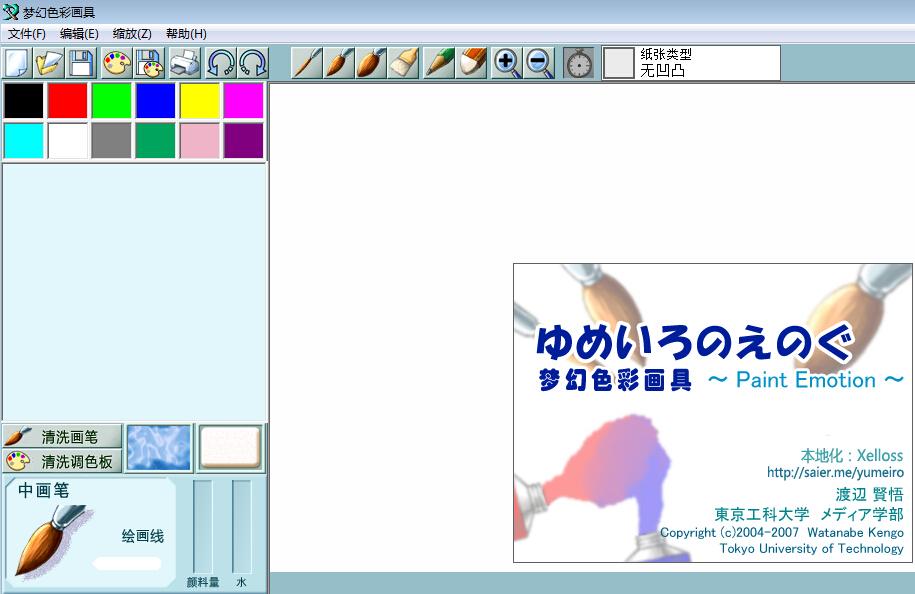 梦幻色彩画具Ver.1.3.5