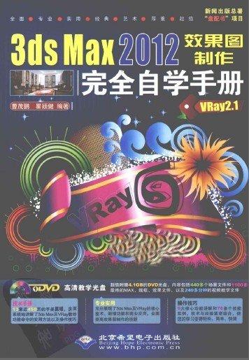3ds Max 2012效果图制作完全自学手册