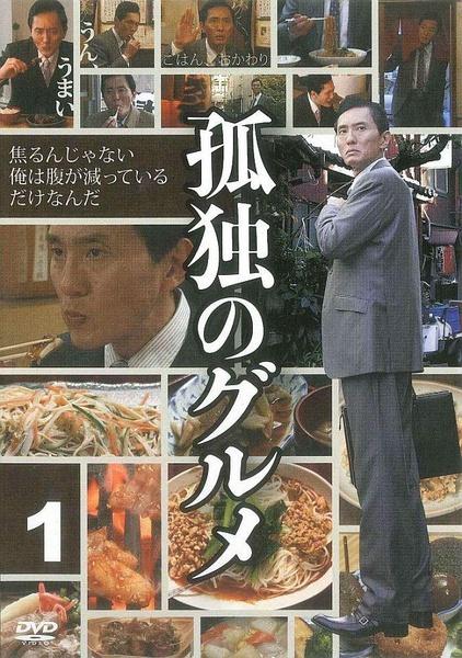 孤独的美食家 1-4季(孤独のグルメ Season 1-4)