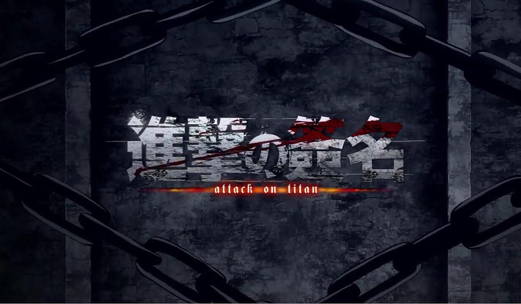 《进击的巨人》片头logo素材