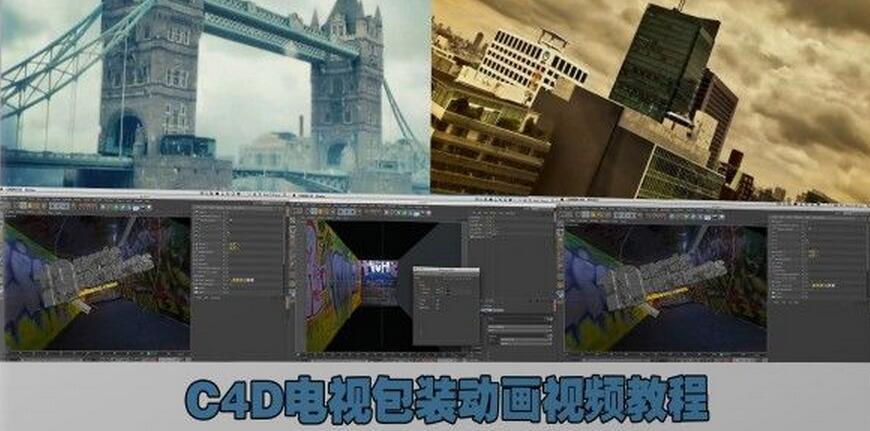C4D电视包装动画视频教程(中文字幕)