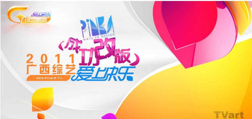 TVart 第2期电视频道整体包装流程