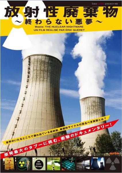 核废料的恶梦+核电厂何从何去/中文字幕