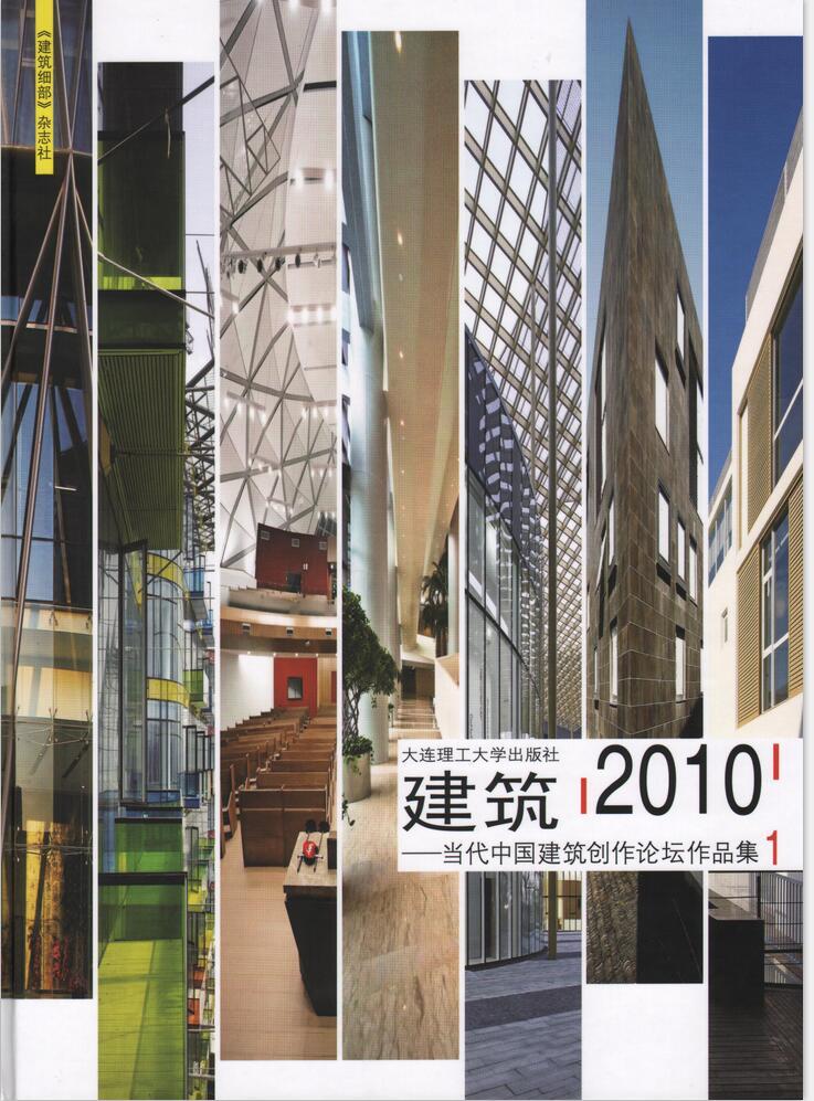 建筑2010—当代中国建筑创作论坛作品集