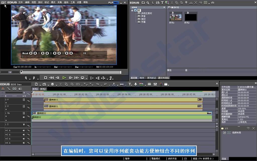 Edius 6视频教程