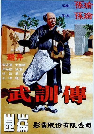 武训传 (1951年)