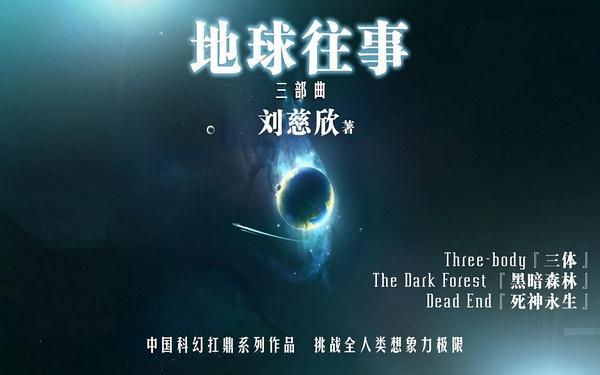 三体.三部合集.有声小说+PDF+txt.刘慈欣 著