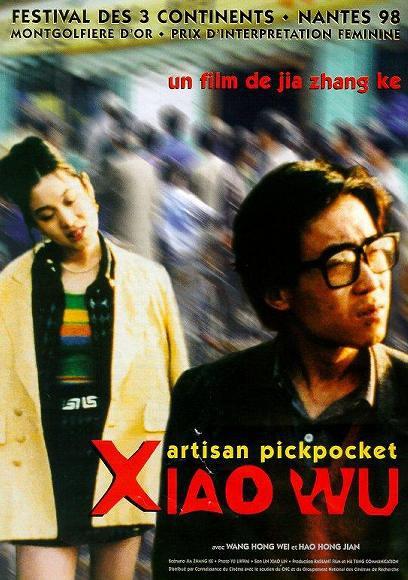 小武.The Pickpocket.贾樟柯作品.1998年