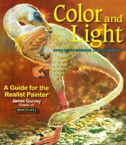 色彩与光线-贵哥汉化讲解版(Jame Gurney-Color and Light)