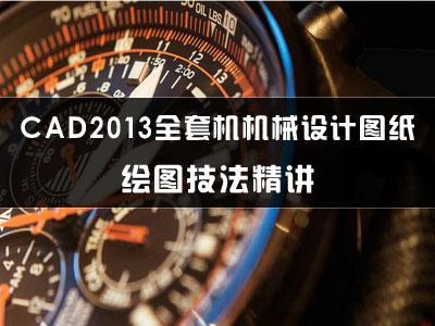 AutoCAD2013-全套机械设计图纸(绘图技法精讲)