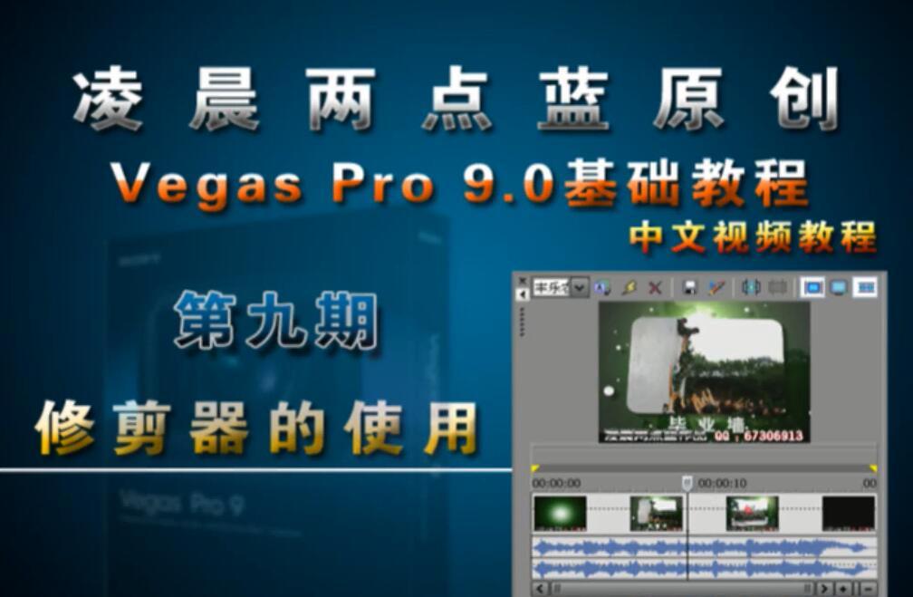凌晨两点蓝SONY VEGAS 9.0高清中文基础视频教程