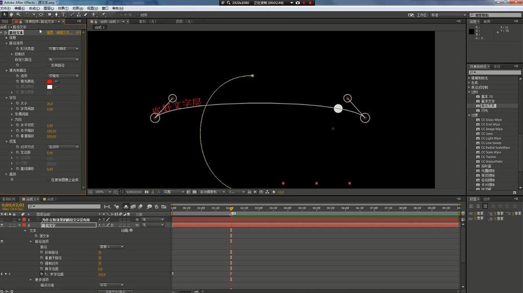 详解AE文字层视频教程
