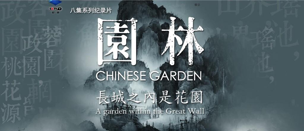 纪录片-CCTV园林 1080P
