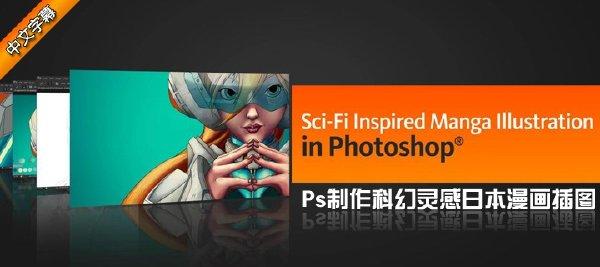 Photoshop制作科幻灵感日本漫画插图教程【中文字幕】