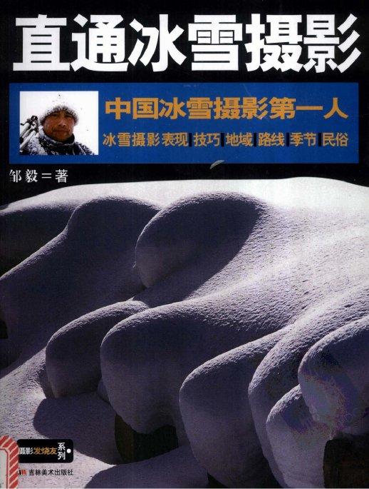 直通冰雪摄影(中国冰雪摄影第一人)