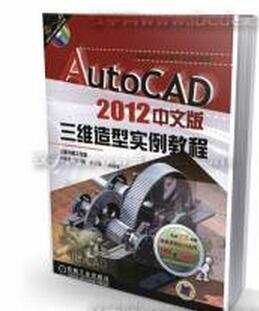 AutoCAD-2012中文版三维造型实例教程