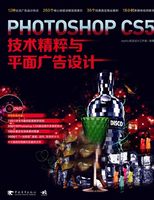 PHOTOSHOP CS5技术精粹与平面广告设计