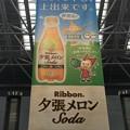 Photos: Ribbon 夕張メロンSoda 新千歳空港