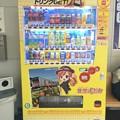 Photos: 北条まどかラッピング自販機 上田駅
