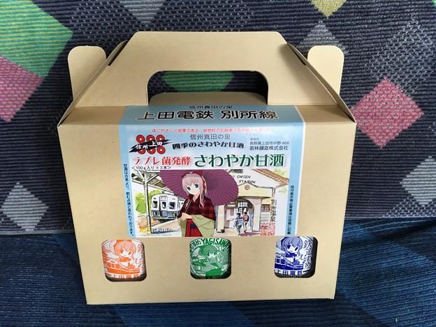上田電鉄 別所線 「さわやか甘酒」3本セット