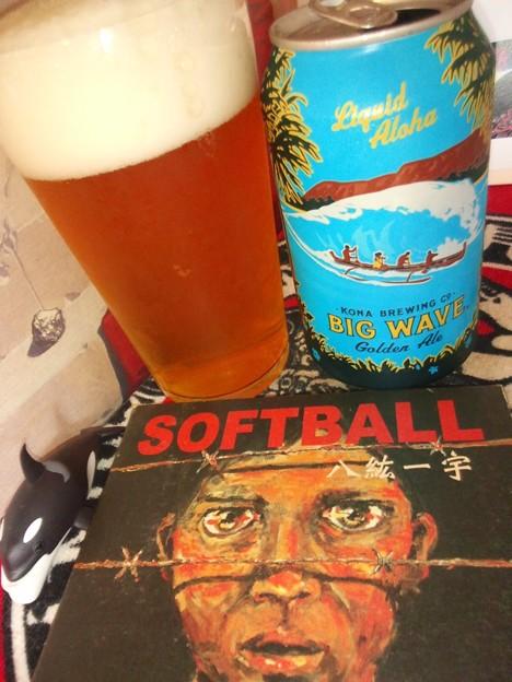 Photos: 今年もハワイ産ビールを飲み干す   SOFTBALLは「八紘一宇」と共に