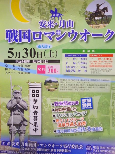 2015.05.15安来・月山戦国ロマンウオーク