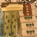 Photos: 竹屋製菓のお菓子美味しくいただきました(*^_^*)