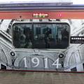 東京駅100周年記念山手線