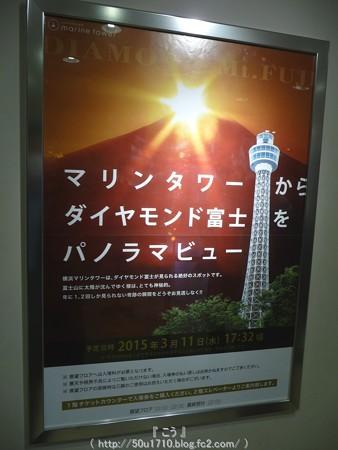 150311-マリンタワー(ダイヤモンド富士) (1)