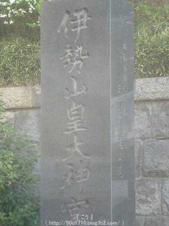 150328-伊勢山皇大神宮 (2)