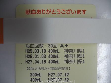150419-けんけつ (2)