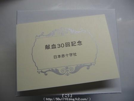 150419-けんけつ (4)