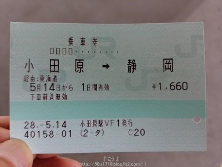 160514-横浜⇔静岡 (7)