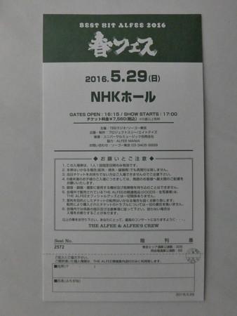 160529-THEALFEE@NHKホール2日目 (3)
