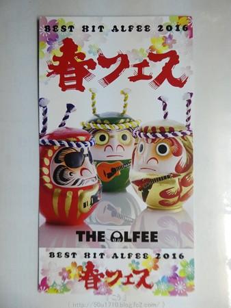 160626-THE ALFEE@名古屋2日目 メモチケ (1)