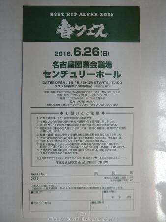 160626-THE ALFEE@名古屋2日目 メモチケ (2)