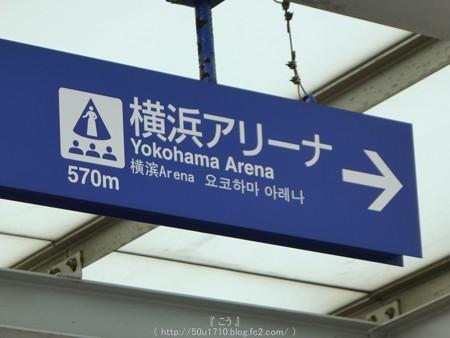 160708-しんよこ→横浜アリーナ (7)