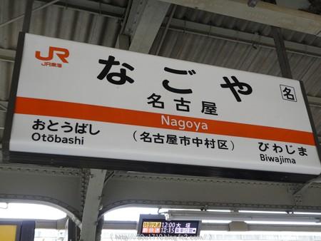 160409-名駅 (7)